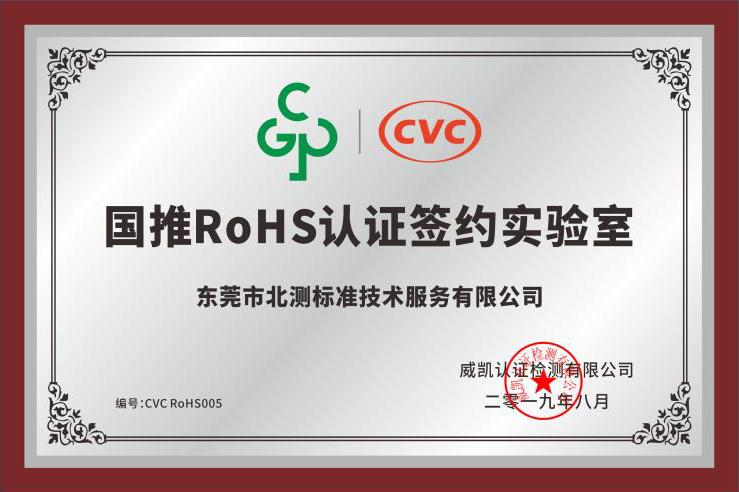 国推ROHS认证证书